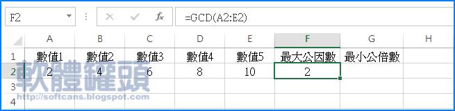 [Excel教學]使用 GCD 函數及 LCM 函數來算出整數數字的最大公因數及最小公倍數 - 軟體罐頭