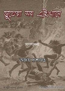 Bhootera Sab Eikhane ebook