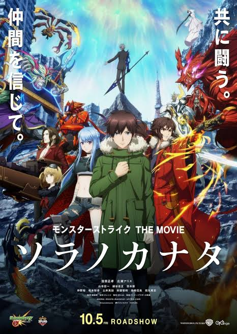 Monster Strike The Movie Hindi Dubbed 720p