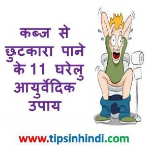 constipation-home-remedies-in-hindi