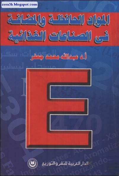 كتاب الزراعة pdf