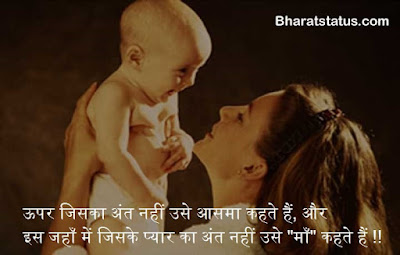 Mother Day Hindi sms with images