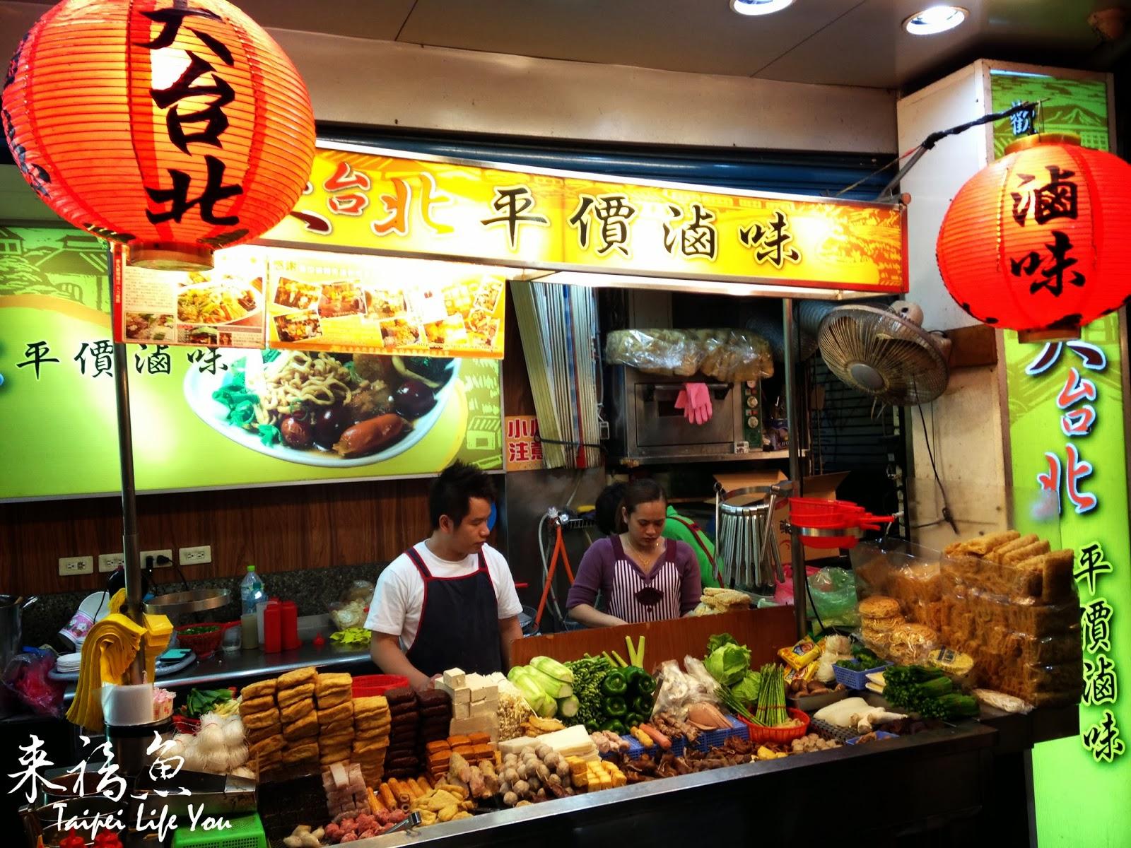 [滷味][師大夜市]大臺北平價滷味 - 臺北來福魚