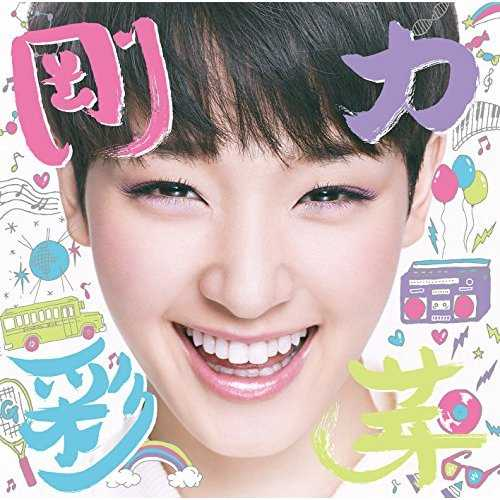[MUSIC] 剛力彩芽 – ワガママは大事な人 (2015.03.18/MP3/RAR)