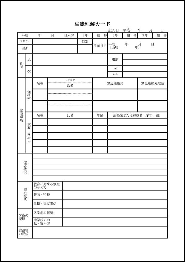 生徒理解カード 012