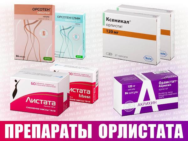 Орлистат-содержащие препараты