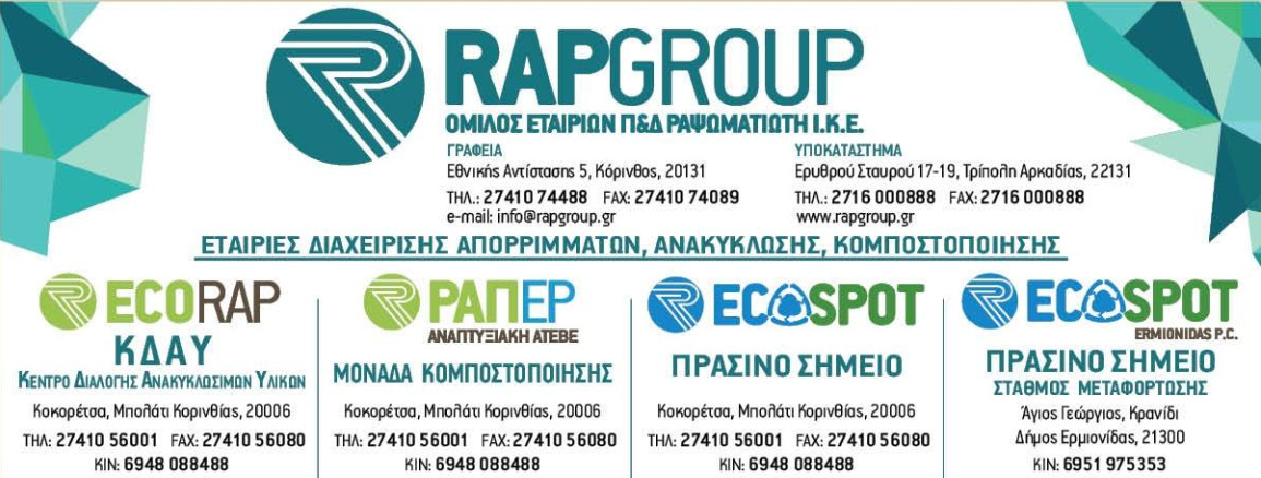 RapGroup