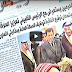 LOOK! PRESIDENT DUTERTE NASA FRONTPAGE NG SAUDI NEWSPAPER!  MUST WATCH