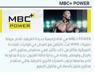 تردد قناة MBC+ Power HD علي القمر الصناعي العربي عرب سات