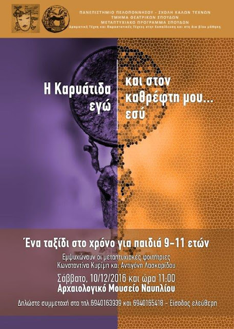 Θεατροπαιδαγωγικό πρόγραμμα στο Αρχαιολογικό Μουσείο Ναυπλίου: «Η Καρυάτιδα Εγώ και στον καθρέφτη μου… Εσύ!»