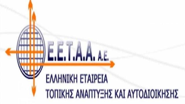"""Ημερίδα της Ε.Ε.Τ.Α.Α.: """"Απλούστευση Διαδικασιών – Ψηφιακή Αυτοδιοίκηση"""" για του ΟΤΑ της Περιφέρειας Πελοποννήσου"""