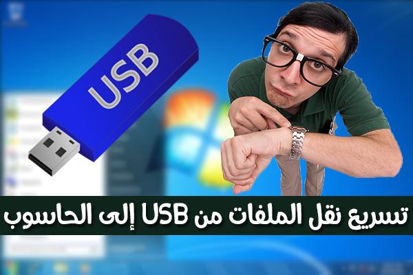 تسريع نقل الملفات من فلاشة الـUSB إلى الحاسوب و العكس كذلك بدون برامج | طريقة بسيطة !