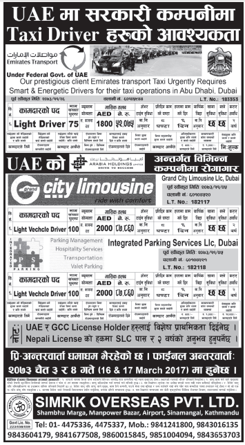 Jobs in UAE for Nepali, Salary Rs 87,860