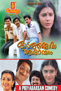 odaruthammava aalariyam, odaruthammava aalariyam malayalam movie, odaruthammava aalariyam movie, odaruthammava aalariyam full movie, odaruthammava aalariyam comedy, odaruthammava aalariyam malayalam full movie, odaruthammava aalariyam wiki, mallurelease