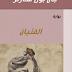 الغثيان PDF - جان بول سارتر