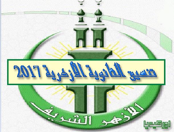 تنسيق الثانوية الأزهرية 2017 موقع بوابة الحكومة المصرية