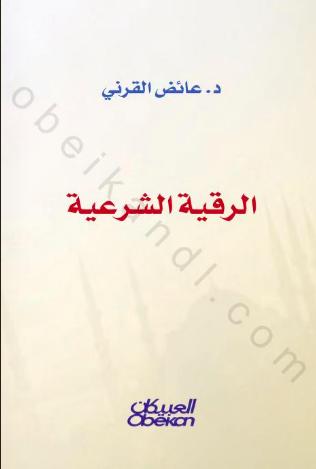 كتاب تعلم الرقية الشرعية pdf