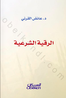 تحميل كتاب الرقية الشرعية لعائض القرني  PDF