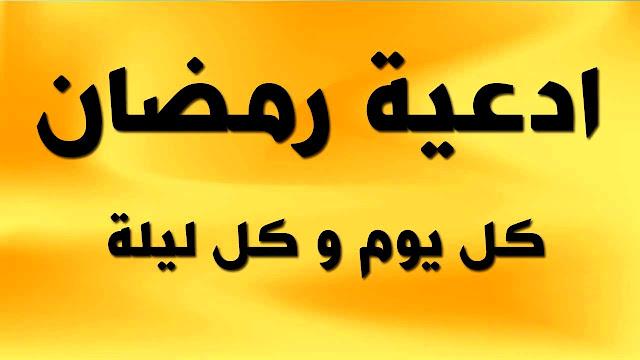 ادعية دخول شهر وايام رمضان …. افضل ادعية خلال ايام  شهر رمضان الكريم