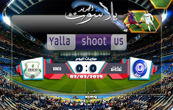 اهداف مباراة الهلال وزيسكو يونايتد 03-03-2019 كأس الكونفيدرالية الأفريقية