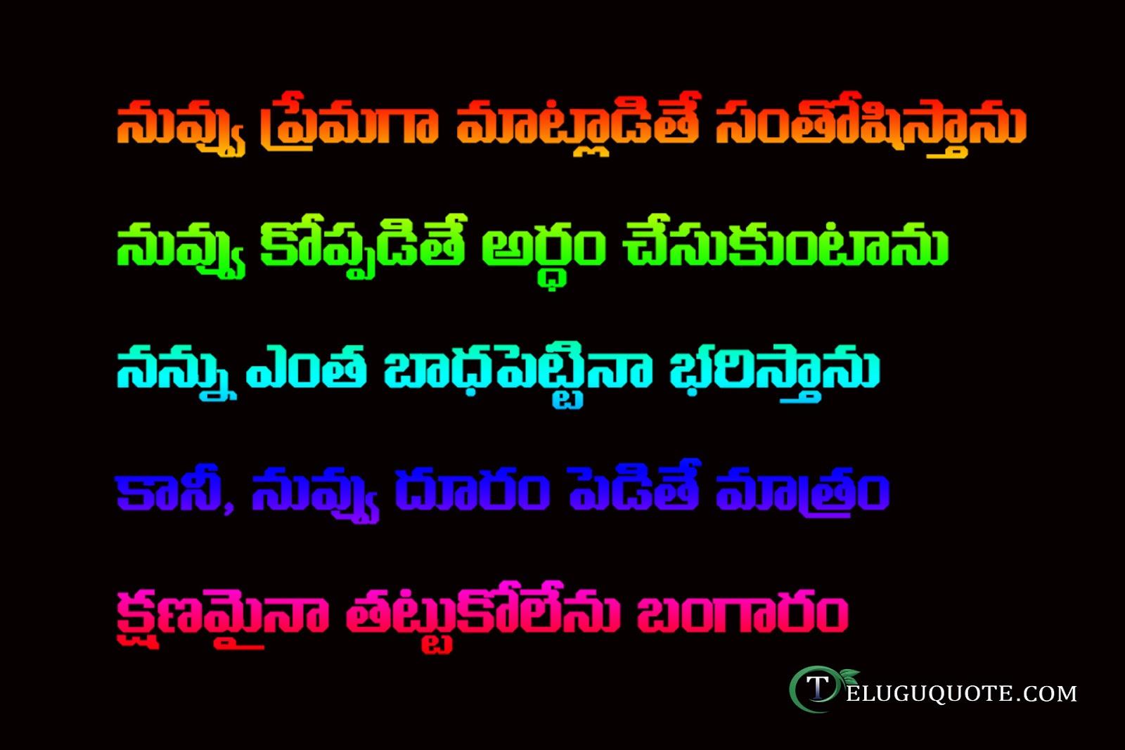 Telugu Feeling Love Quotations Telugu Quotes