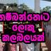 Hambantota Tense Situation Near Southern Express Way