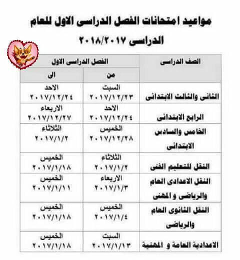 جدول امتحانات نصف العام 2018