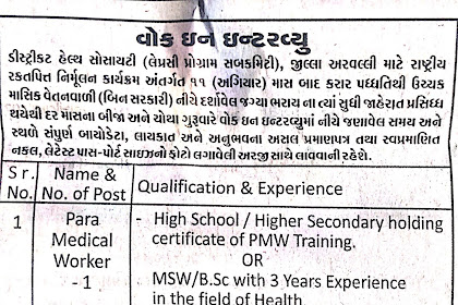 District Health Society, Arvalli Recruitment for Para Medical Worker Post 2019