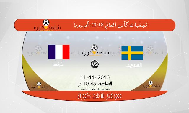 نتيجة مباراة فرنسا والسويد اليوم بتاريخ 11-11-2016 تصفيات كأس العالم 2018: أوروبا
