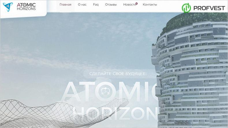 Лидер Atomic Horizons