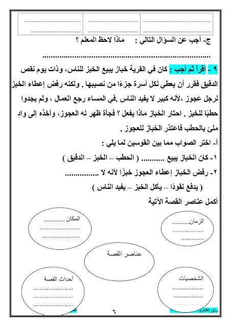 نماذج جديدة لسؤال القراءة المتحررة للصفين الثالث والرابع -6-638