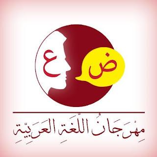 Cerita Tentang Liburan Menggunakan Bahasa Arab
