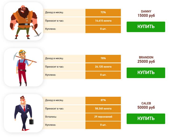 Инвестиционные планы Miner Money 3