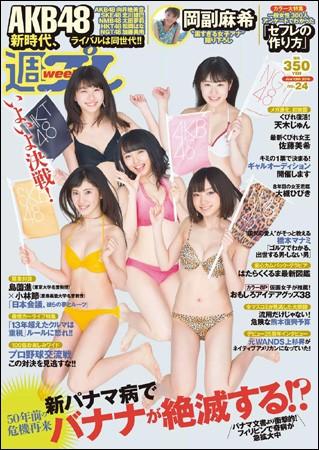 WPB Wеekly Plаyboy Japanese weekly adult magazine