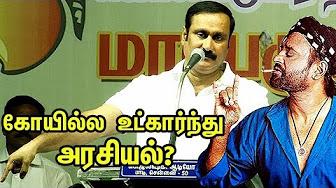 Anbumani Ramadoss Slams Rajini | Rajini Political Entry | Funny Speech