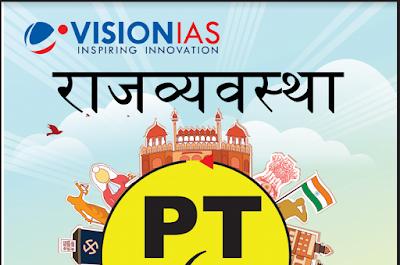 राजव्यवस्था-पीडीऍफ़-बुक-Rajvyavastha-PDF-Book-In-Hindi