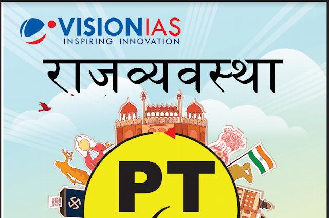 राजव्यवस्था पीडीऍफ़ बुक |  Rajvyavastha PDF Book In Hindi