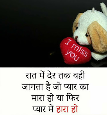 Lovely Images for Whatsapp Status in Hindi