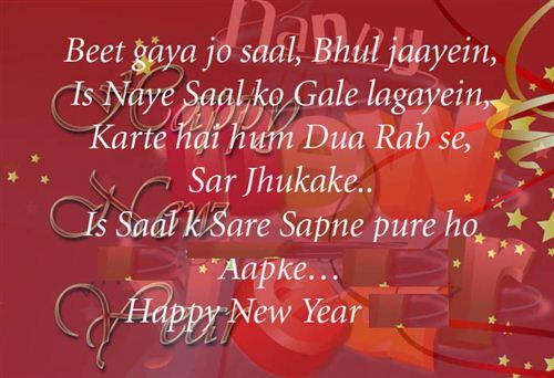new-year-2017-hindi-sms-images