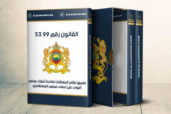 القانون رقم 53.99 القاضي بتطبيق أحكام 24.92 المتعلق بإحداث نظام المعاشات لفائدة أعضاء مجلس النواب على أعضاء مجلس المستشارين PDF