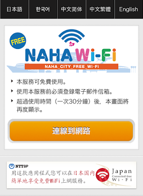 沖繩-那霸-免費-NAHA-CITY-FREE-WIFI-Okinawa