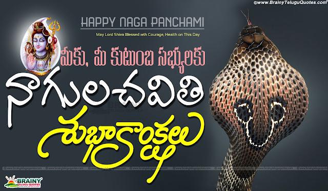 Nagula Chavithi Pooja Information in Telugu, Nag panchami Information, Telugu Nagula Chavithi Greetings, Online Nagulachavithi Greetings