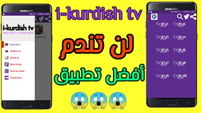 تطبيق i-kurdish tv الجديد والخرافي لمشاهدة القنوات والمباريات بدون تقطيع