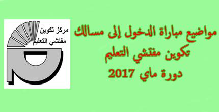 مواضيع مباريات التفتيش 2017