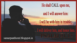 Psalm 91:15 - He shall call upon me, and I will answer him: I will be with him in trouble; I will deliver him, and honor him.