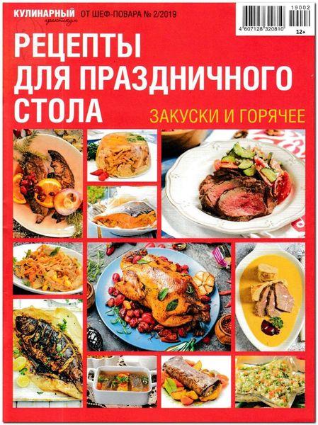 Читать онлайн журнал Кулинарный практикум от шеф повара (№2 2019) или скачать журнал бесплатно