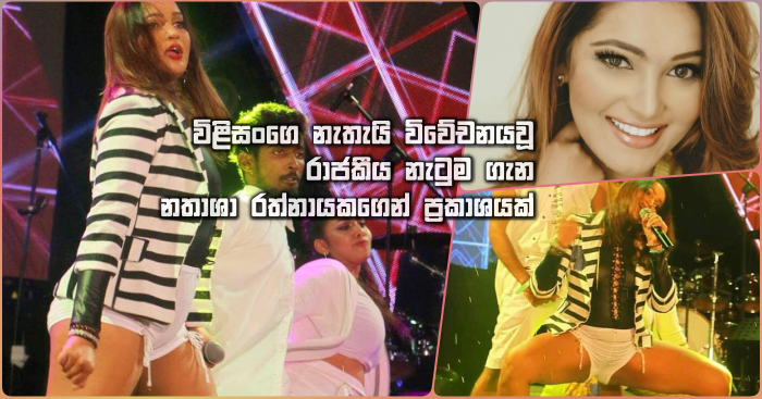 https://www.gossiplankanews.com/2018/10/natasha-rathnayake-royal-dance.html