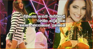 Statement from Natasha Ratnayaka about 'Royal dance' criticised ...  being performed without modesty Natasha Ratnayaka
