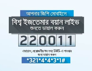grameenphone-gp-ivr-220011-and-sms-based-service-port-321-for-bishwa-ijtema-2016