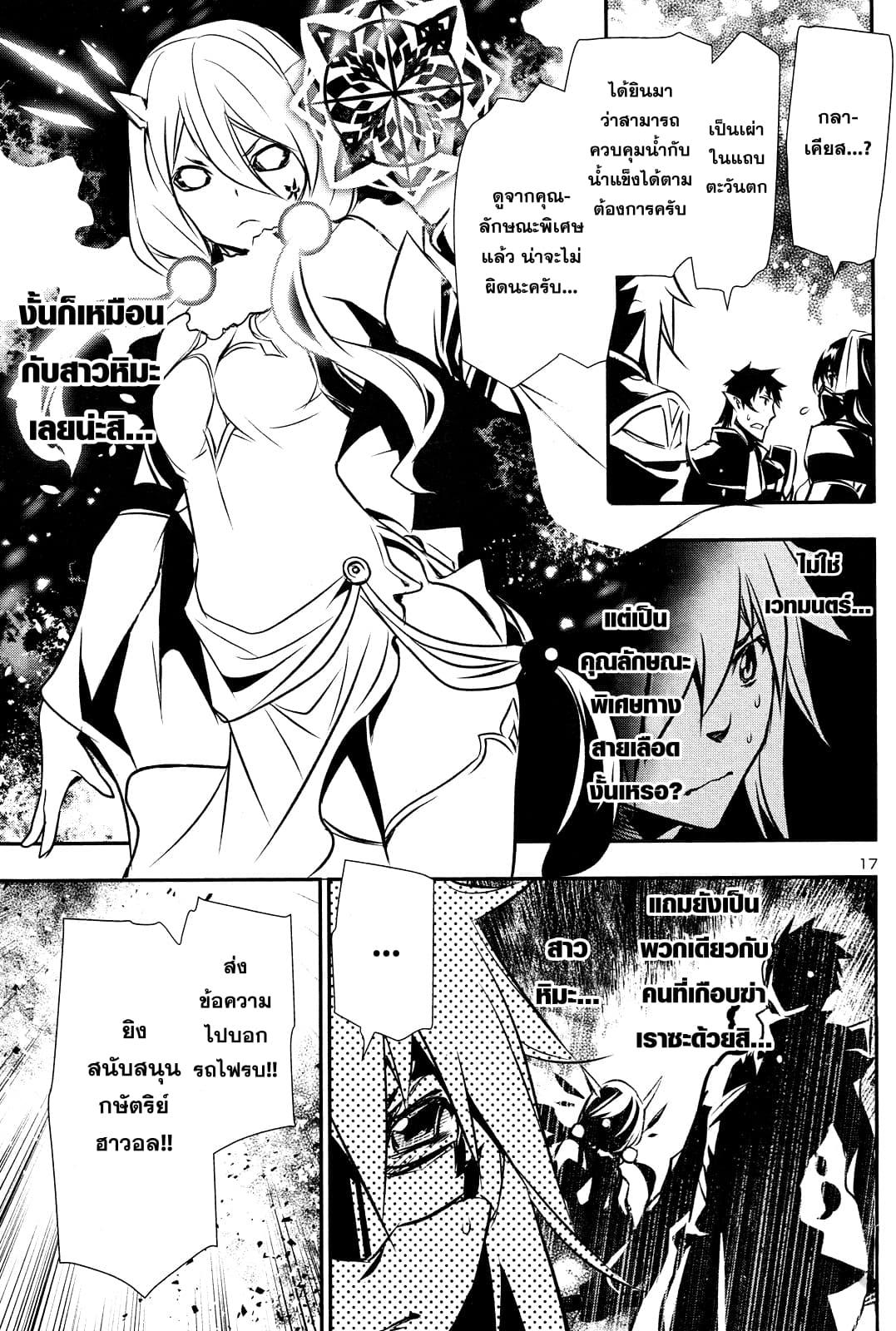 อ่านการ์ตูน Shinju no Nectar ตอนที่ 12 หน้าที่ 17